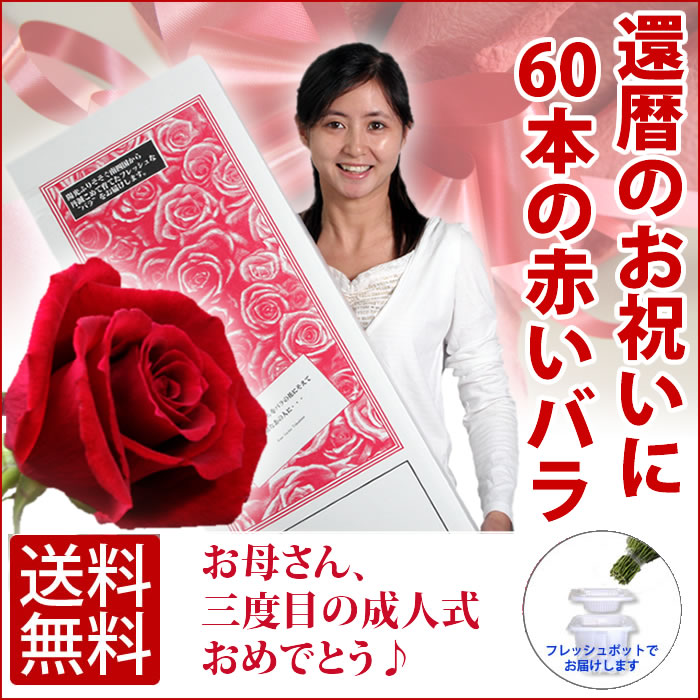 還暦のお祝いに60本の赤いバラ