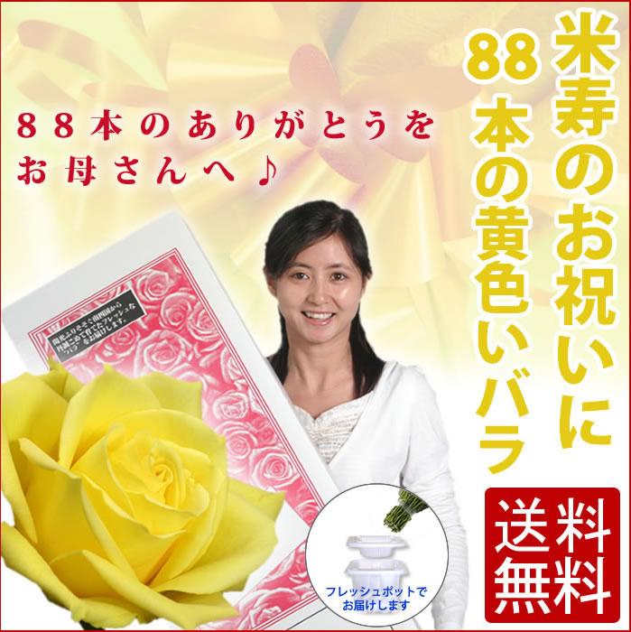 米寿のお祝いに88本の黄色いバラ