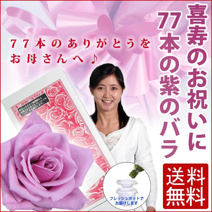 喜寿のお祝いに77本の紫のバラ
