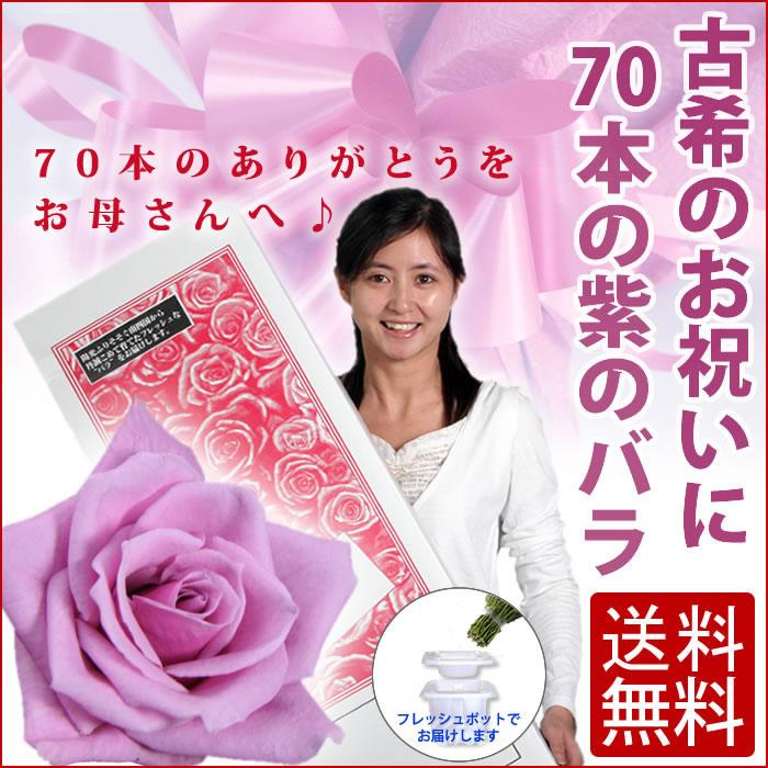古希のお祝いに70本の紫のバラ