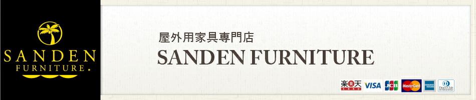 SANDEN FURNITURE:屋外用家具専門店!サンデンファニチャー!