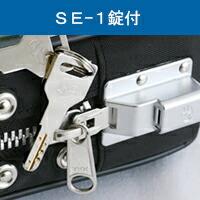 SE-1錠付