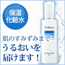 Celln-m-lotion-p-01