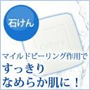 Cellnew-soap-t-p-01