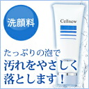 Cellnew-washcream-01
