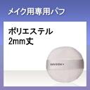 Na-skincare-puf-p-01