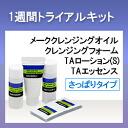 Nv-trial-kit-s-p-01