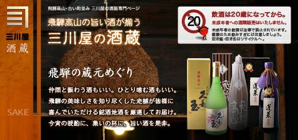 飛騨の地酒 蔵元別