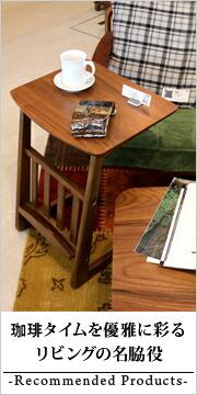 サイドテーブル北欧スタイル