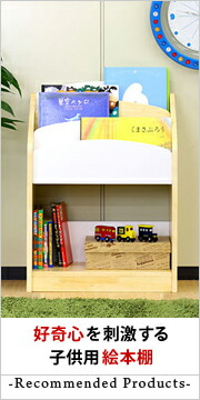 子供の好奇心を刺激する絵本棚