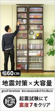 起震試験済み突っ張り書棚
