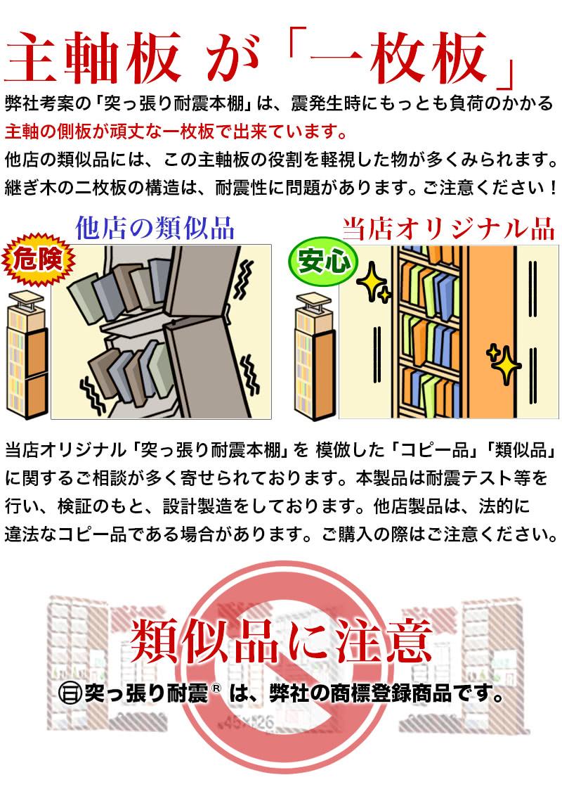 一枚板で出来た頑丈な主軸板、地震発生時に本棚が折れる心配がありません。