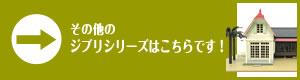 みにちゅあーとキット/スタジオジブリシリーズ/一覧