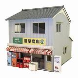 1/80情景シリーズ【街角のお店-9】