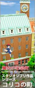 スタジオジブリ作品シリーズ【魔女の他急便/コリコの町】 S=1/220