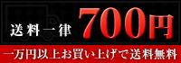 送料一律700円