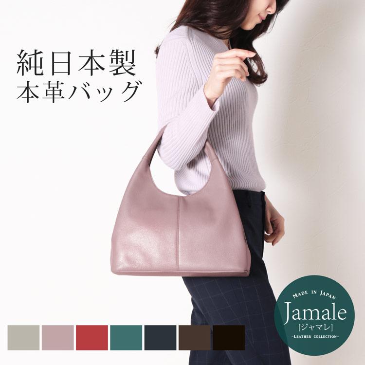 日本製 牛革 ハンドバッグ