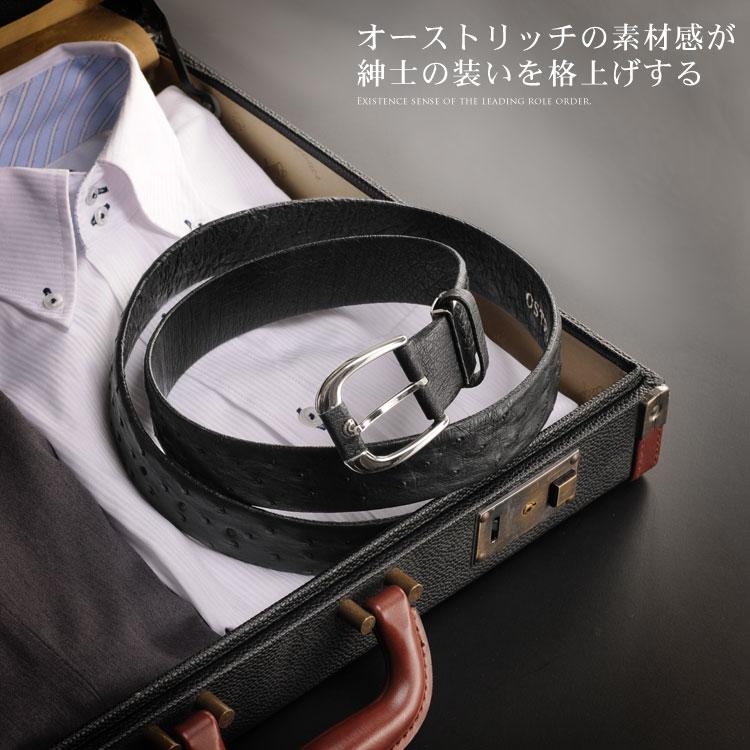 オーストリッチ 張り 無双 ベルト 日本製 メンズ 紳士