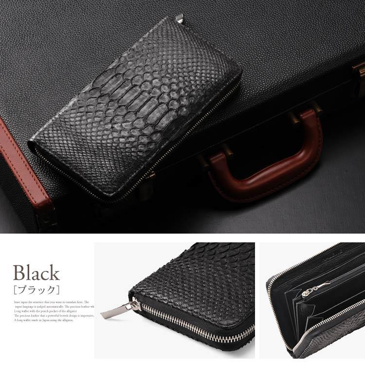 ブラック パイソンファスナー財布