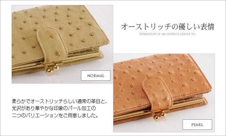 オストリッチ 折り財布