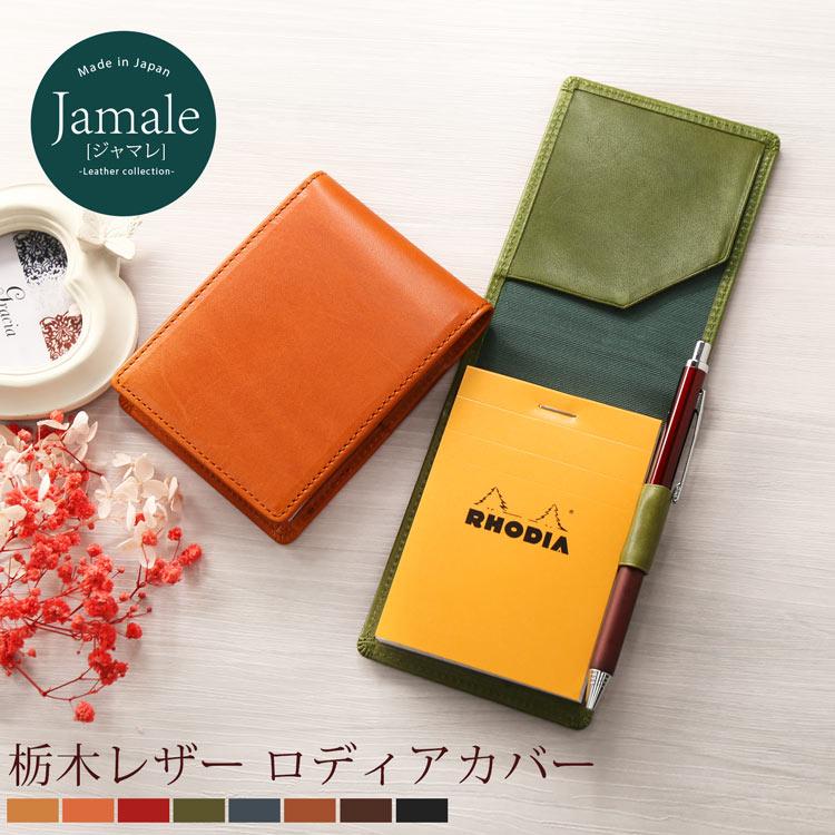 Jamale ジャマレ 栃木レザー メモ カバー 縦型 日本製 牛革 ロディア RHODIA No.11