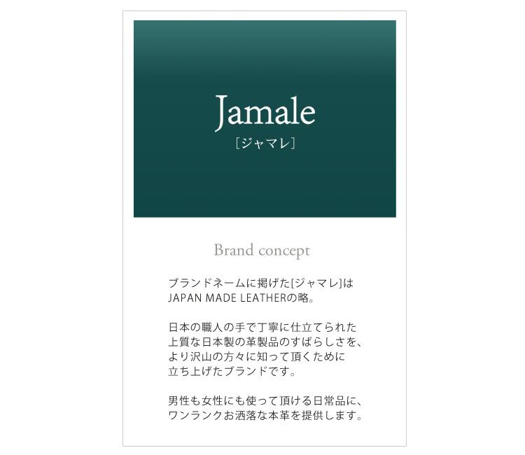 日本の職人の手で丁寧に仕立てられた、上質な革小物のすばらしさを、よりたくさんの方々にお届けするJamale。ブランドネームはJAPAN MADE LEATHERの略で、日常品のワンランクお洒落を提供します。