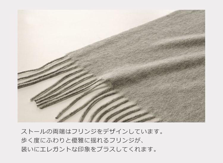 フリンジがデザインされたカシミヤ 100% 大判 ストール