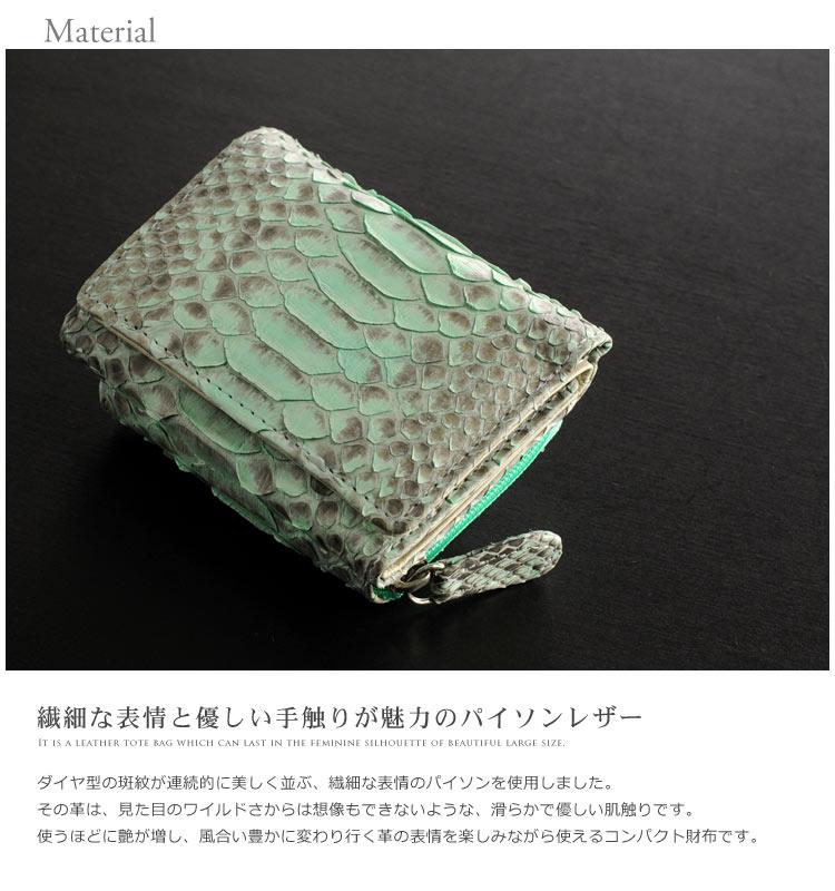 パイソン コンパクト 財布