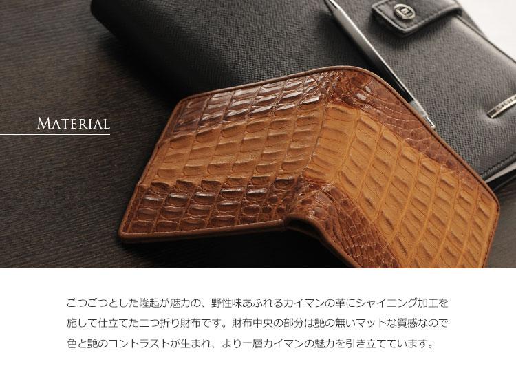 カイマン折り財布