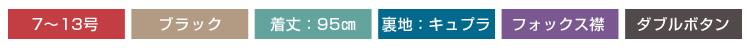 カシミヤ 100% ロング コート フォックス ファー 襟付 ダブル仕立て 着丈95cm / レディース(No.4150)