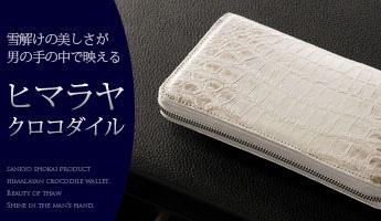 ヒマラヤ財布