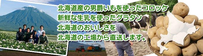 サンマルコ食品は北海道