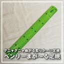 Well tsunagaaru and ruler 30 cm