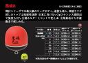 キザクラ (Kizakura) cone ウキ black soul R (red)