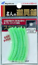 Miscellaneous articles skin rubber green to add to a falcon (Hayabusa) needle