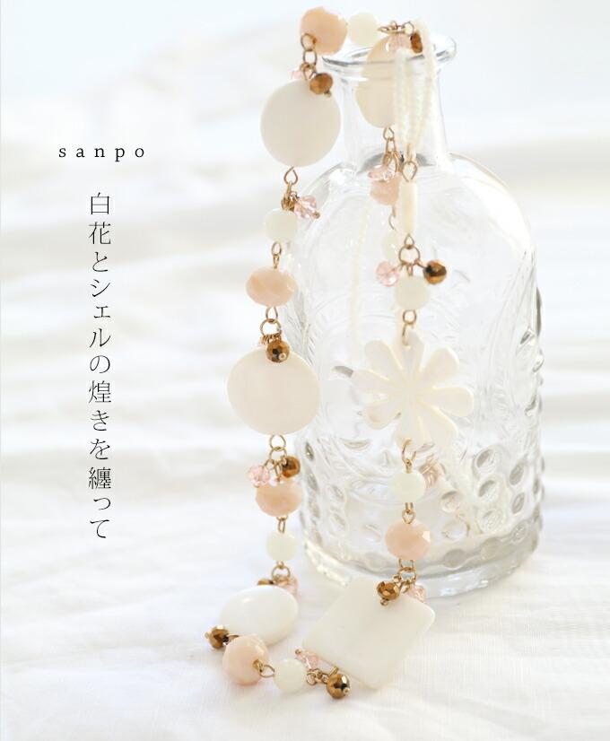 sanpo女子的好可爱的可爱的漂亮的白花白花外壳贝壳天然tsu粉红黄金白