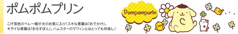 ポムポムプリン