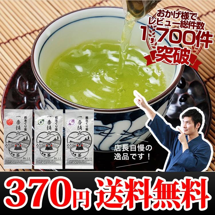 くまもとグリ茶一番摘み送料無料370 円(税別)