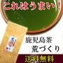 鹿児島新茶 荒づくり送料無料500 円(税別)