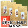 品種を選べる!上級茶福袋(3個)2,000 円(税別)