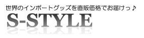 楽天市場S-STYLE