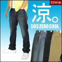 EDWIN (Edwin )-503 ZERO COOL / レギュラーナロー cut-new sensations! Cool jeans. Smooth & dry, ultra light and cool zero. 5032