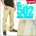 LEVI's (Levi's ) 502 CoolMax - Cool Max Fabric-always cool and dry ♪ 19302