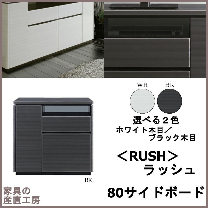 ラッシュ-80side