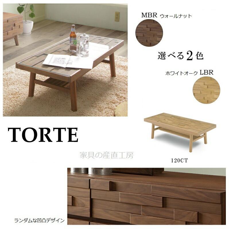トルテ-120センターテーブル