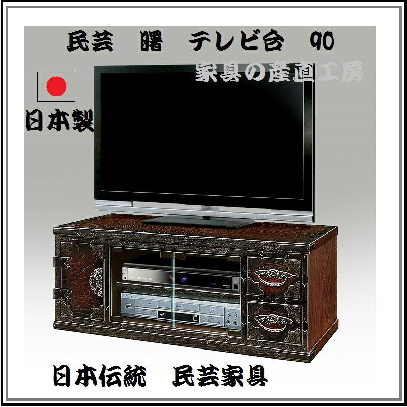 曙-90TVB