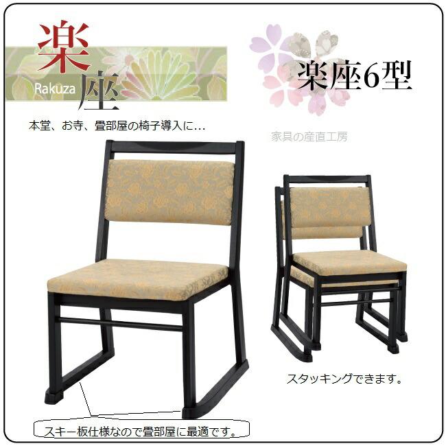 楽座6型 お寺椅子