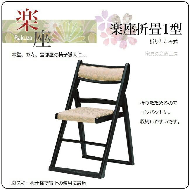 楽座折たたみ椅子1型 お寺椅子