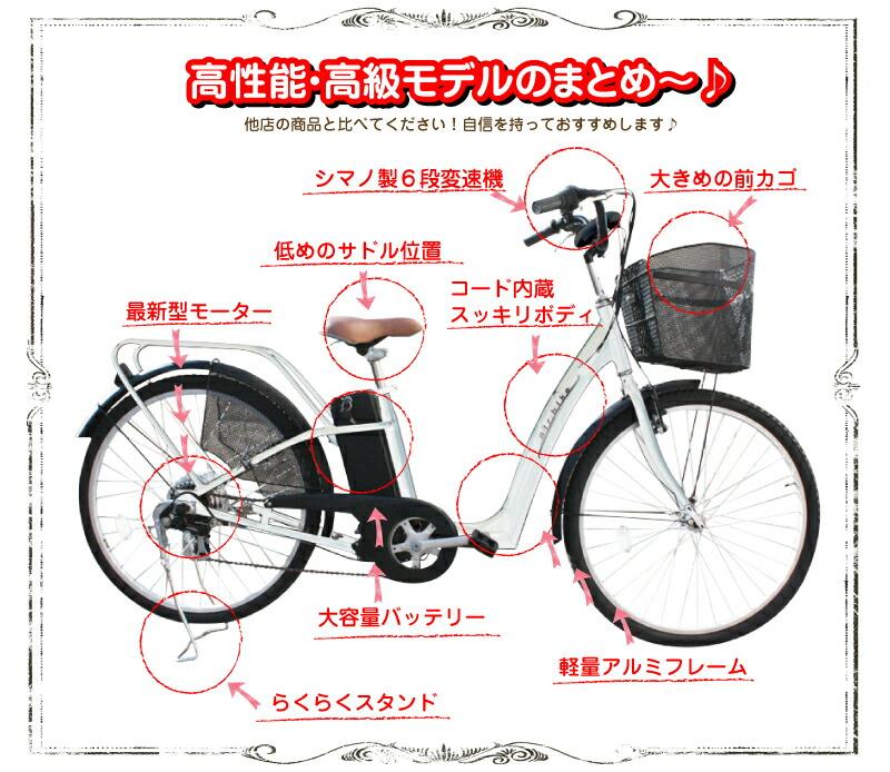 自転車の 自転車 アルミフレーム ママチャリ : 電動自転車 アルミフレーム