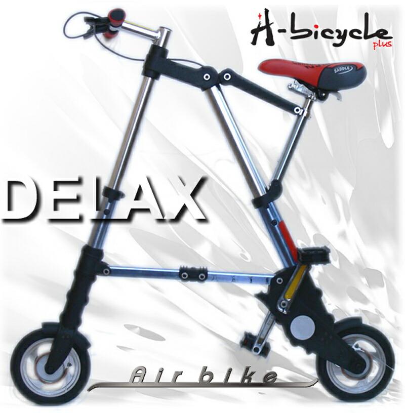 A-Bicycle(A-bike Aバイク A-Ride Aライドにも負けない!)超軽量 デラックス版折りたたみ自転車(折り畳み自転車 折畳み自転車)チューブレス仕様 Airbike ★デラックス★超軽量でコンパクト!